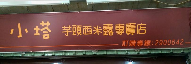 [食記] 台南 東區